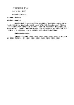 《和昙颖师四明十题·狮子岩》(北宋.梅尧臣)
