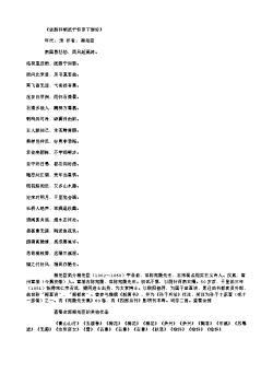 《依韵和胡武平怀京下游好》(北宋.梅尧臣)