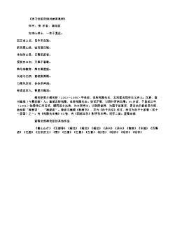 《送刁经臣归润州兼寄昙师》(北宋.梅尧臣)