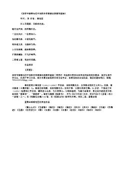 《送李节推挈内归宁池阳并李察推往南康军嫁妹》(北宋.梅尧臣)