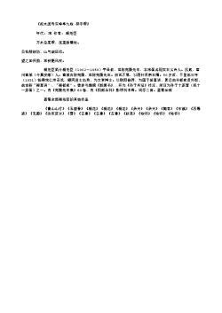 《拟水西寺东峰亭九咏·林中翠》(北宋.梅尧臣)