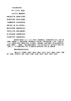 《读永叔集古录目》(北宋.梅尧臣)