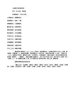 《依韵和刘原甫见寄》(北宋.梅尧臣)