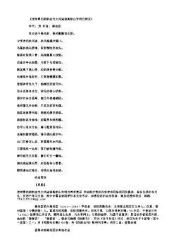 《送师厚归南阳会天大风遂宿高阳山寺明日同至》(北宋.梅尧臣)