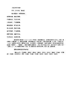 《沅江李氏书堂》(北宋.梅尧臣)