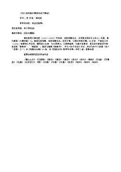 《刘八饮将散分得非休沐不得会》(北宋.梅尧臣)