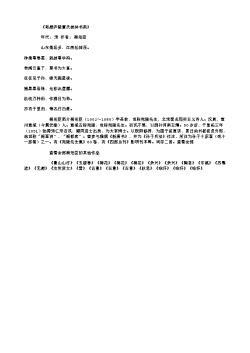 《寄题庐陵董氏桂林书斋》(北宋.梅尧臣)