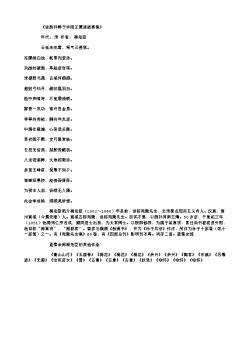 《依韵和韩子华陪王舅道损宴集》(北宋.梅尧臣)