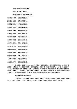 《次韵和永叔石枕与笛竹簟》(北宋.梅尧臣)