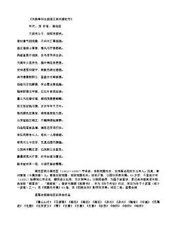 《次韵奉和永叔谢王尚书惠牡丹》(北宋.梅尧臣)