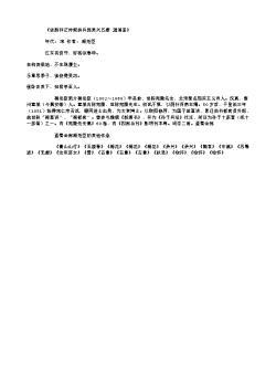 《依韵和正仲赋杨兵部吴兴五题·逍遥堂》(北宋.梅尧臣)