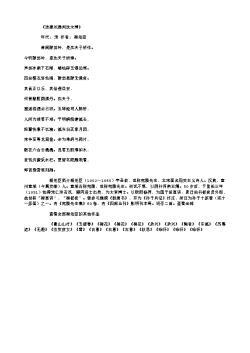 《送建州通判沈太博》(北宋.梅尧臣)