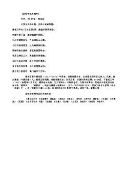 《邵郎中姑苏园亭》(北宋.梅尧臣)