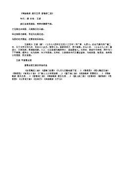 《琴曲歌辞·蔡氏五弄·游春辞二首》(北宋.梅尧臣)