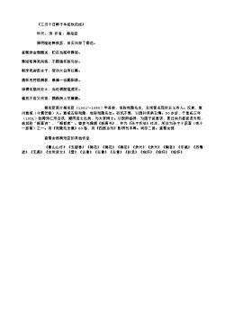 《三月十日韩子华招饮归成》(北宋.梅尧臣)