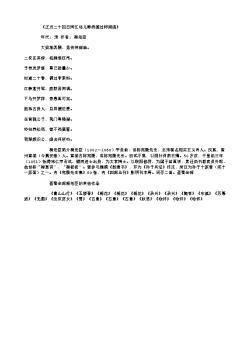 《正月二十四日同江邻几韩持国过师商庙》(北宋.梅尧臣)