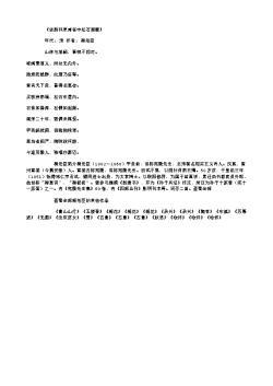 《依韵和原甫省中松石画壁》(北宋.梅尧臣)