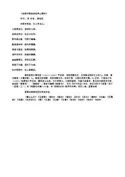 《依韵和郭秘校昭亭山偶作》(北宋.梅尧臣)
