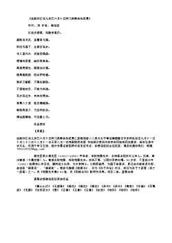 《依韵和江邻几癸巳六月十日同刁吴韩杨饮范景》(北宋.梅尧臣)