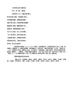 《送毕甥之临邛主簿杂言》(北宋.梅尧臣)