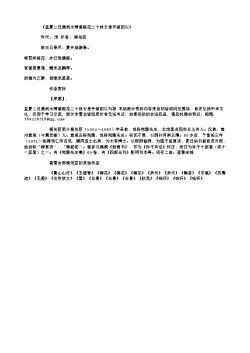 《孟夏二日通判太博惠庭花二十枝云是手植因以》(北宋.梅尧臣)