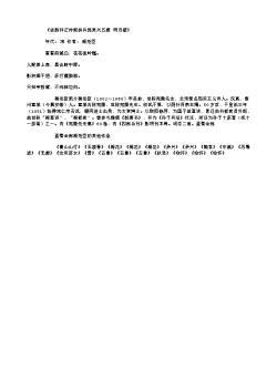 《依韵和正仲赋杨兵部吴兴五题·明月楼》(北宋.梅尧臣)