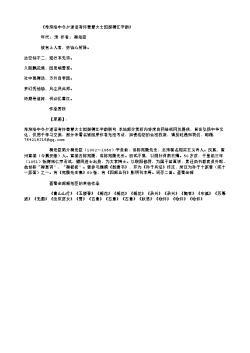 《希深洛中冬夕道话有怀善慧大士因探得江字韵》(北宋.梅尧臣)
