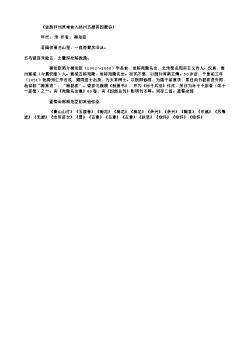 《依韵和刘原甫舍人杨州五题其四蒙谷》(北宋.梅尧臣)