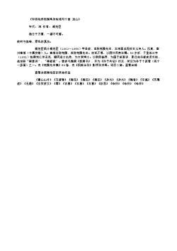《和资政侍郎湖亭杂咏绝句十首·远山》(北宋.梅尧臣)