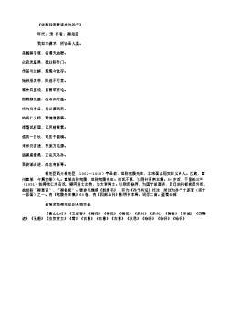 《依韵和李君读余注孙子》(北宋.梅尧臣)