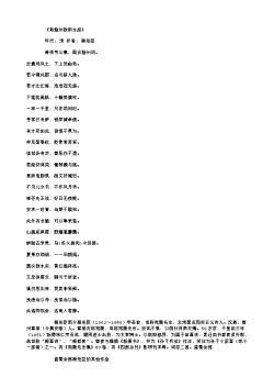 《寄滁州欧阳永叔》(北宋.梅尧臣)