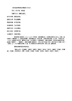 《送毛秘校罢宣城主簿被荐入补令》(北宋.梅尧臣)