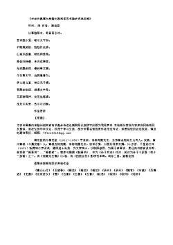 《方在许昌幕内弟滁州谢判官有书邀余诗送近闻》(北宋.梅尧臣)