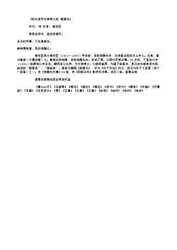 《拟水西寺东峰亭九咏·栖烟鸟》(北宋.梅尧臣)