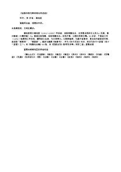 《依韵和徐元舆读寄内诗戏成》(北宋.梅尧臣)