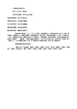 《依韵奉和永叔社日》(北宋.梅尧臣)