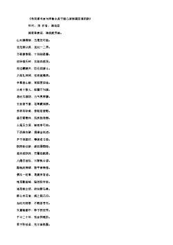 《希深惠书言与师鲁永叔子聪几道游嵩因诵而韵》(北宋.梅尧臣)