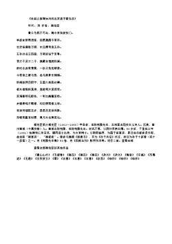 《杜挺之新得知州将出京遗予薪刍豆》(北宋.梅尧臣)