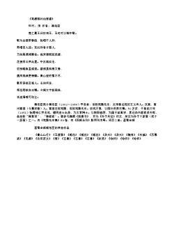 《寄题郢州白雪楼》(北宋.梅尧臣)