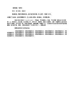 《醉落魄/一斛珠》(南宋.范成大)