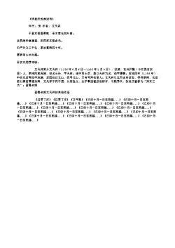《明堂庆成恭进诗》(南宋.文天祥)