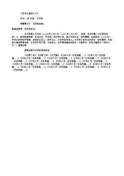 《苏刘义第四十三》(南宋.文天祥)