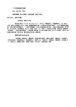 《下泾县陵阳溪至涩滩》(南宋.范成大)