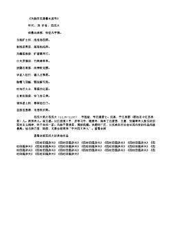 《次韵庆充避暑水西寺》(南宋.范成大)