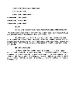 《次韵刘左司前以著作郎主秘书省营缮事时落成》(南宋.文天祥)