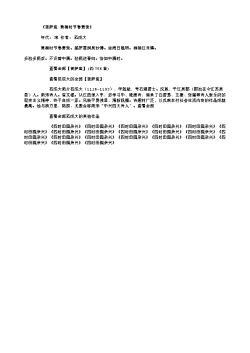 《菩萨蛮·黄梅时节春萧索》(南宋.范成大)