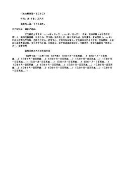《杜大卿浒第一百三十三》(南宋.文天祥)