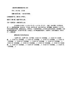 《题张景召簿尉梅墅并饯入南》(南宋.文天祥)