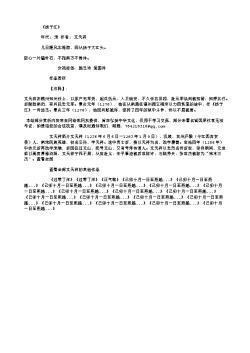 《扬子江》(南宋.文天祥)