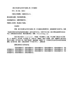 《画工李友直为余作冰天桂海二图,冰天画使》(南宋.范成大)